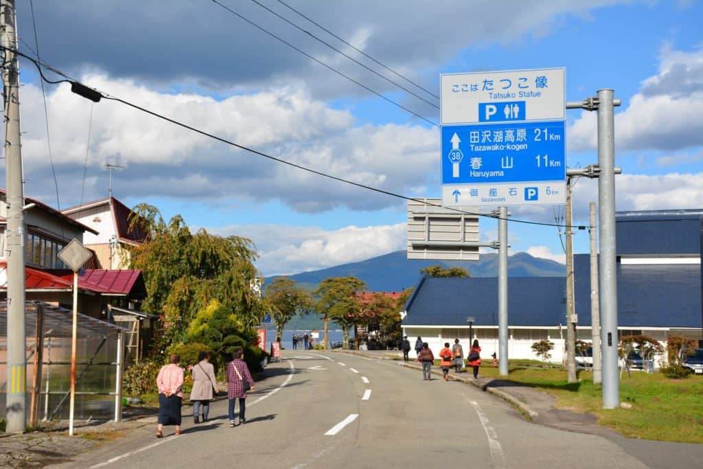 田沢湖移住