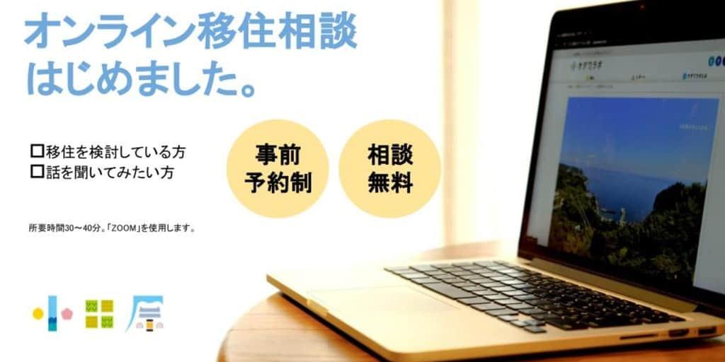 小田原市オンライン移住相談