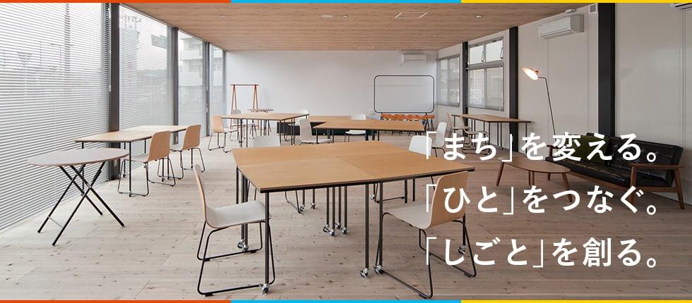 利府町まち・ひと・しごと創造ステーション tsumiki