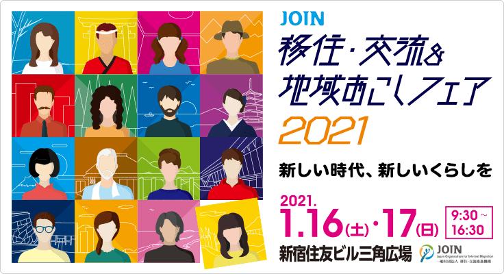 移住・交流&地域おこしフェア2021