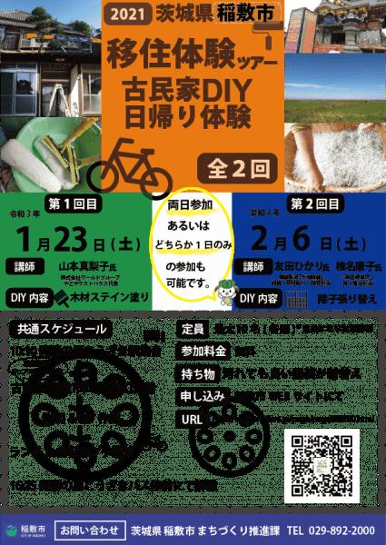 茨城県稲敷市移住体験