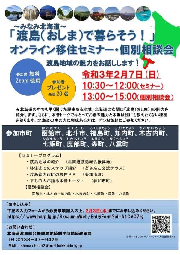 北海道移住イベント