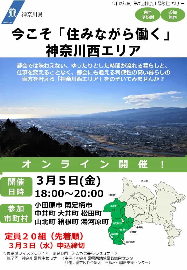 神奈川県移住