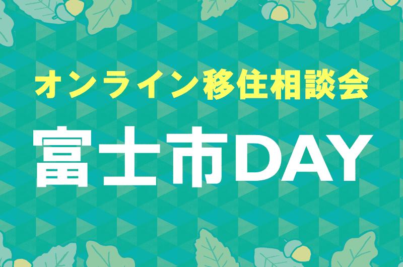 オンライン移住相談「富士市DAY」