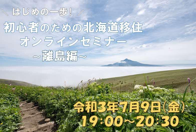 北海道移住セミナー
